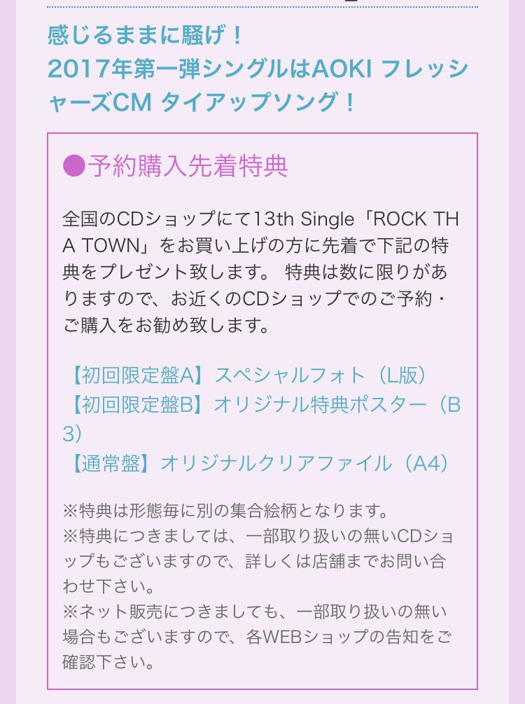 【Sexy Zone】3/29発売 13th Single「ROCK THA TOWN」リリース 特…