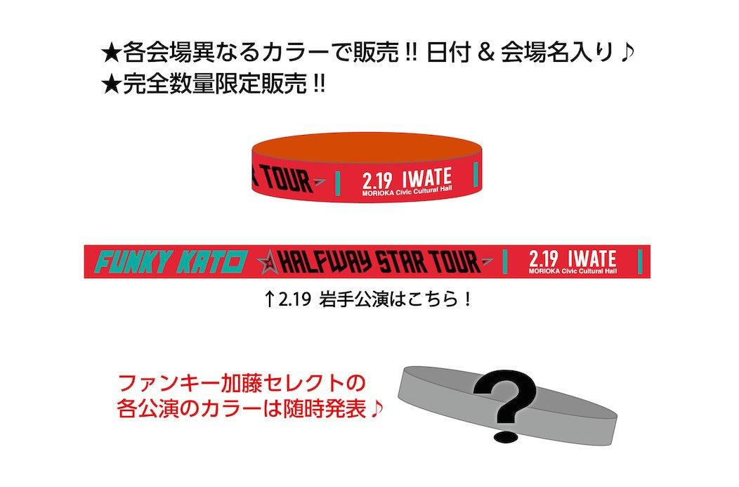 冷麺のスイカの色でもいいよ(ヤケクソ) #HALFWAY_STAR_TOUR