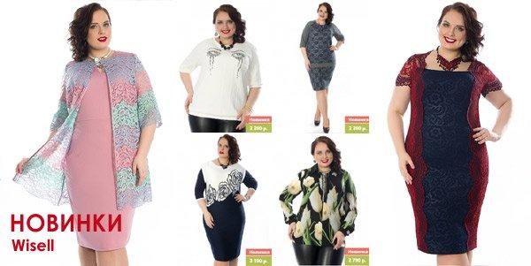 интернет магазин одежды больших размеров для женщин шикарная женщина