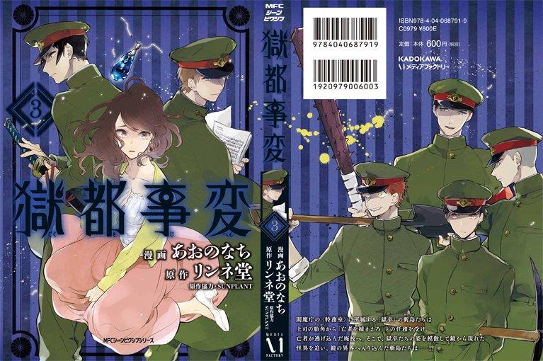【お知らせ】 2月27日(月)に『獄都事変』3巻(最終巻)が発売されます。獄卒たちの姿を模倣して鏡か…