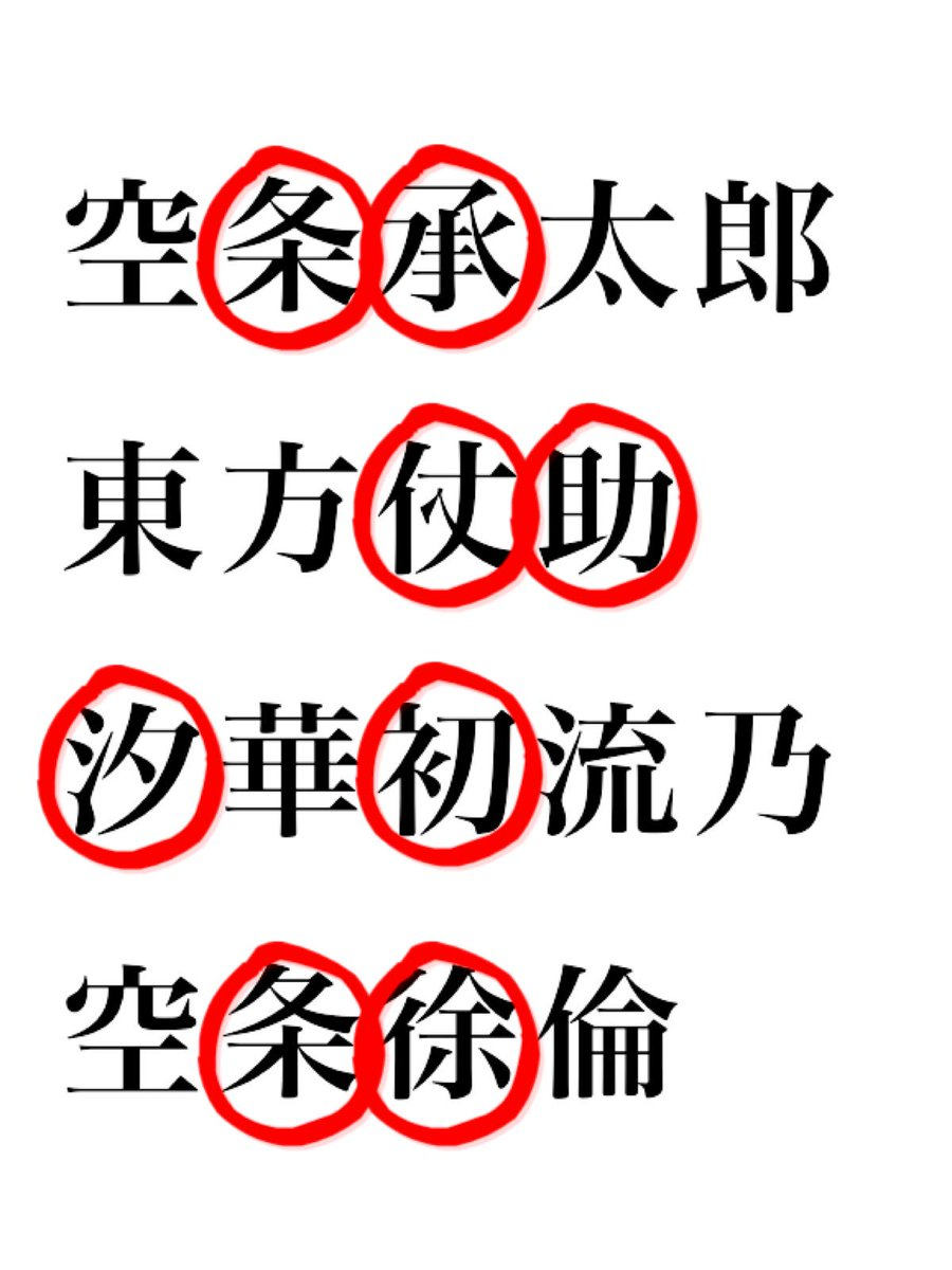 新人中国人バイト「今日から働きます『じょ』です、よろしくお願いします!あ、字は『じょじょ』の『じょ』…
