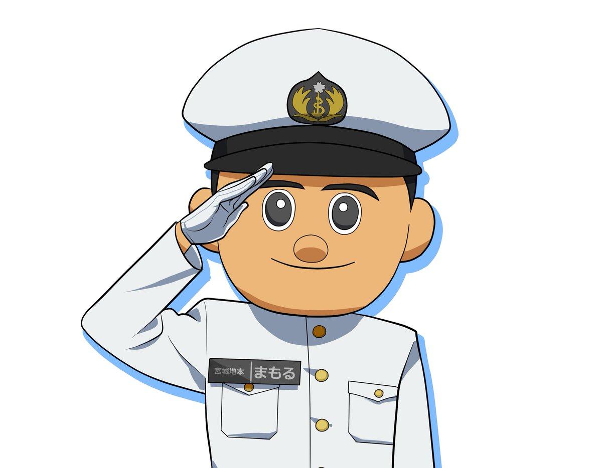 【海に帰ります】 これまで皆様にいっぱい応援していただきました宮城地本ツイッターを卒業する事になりま…