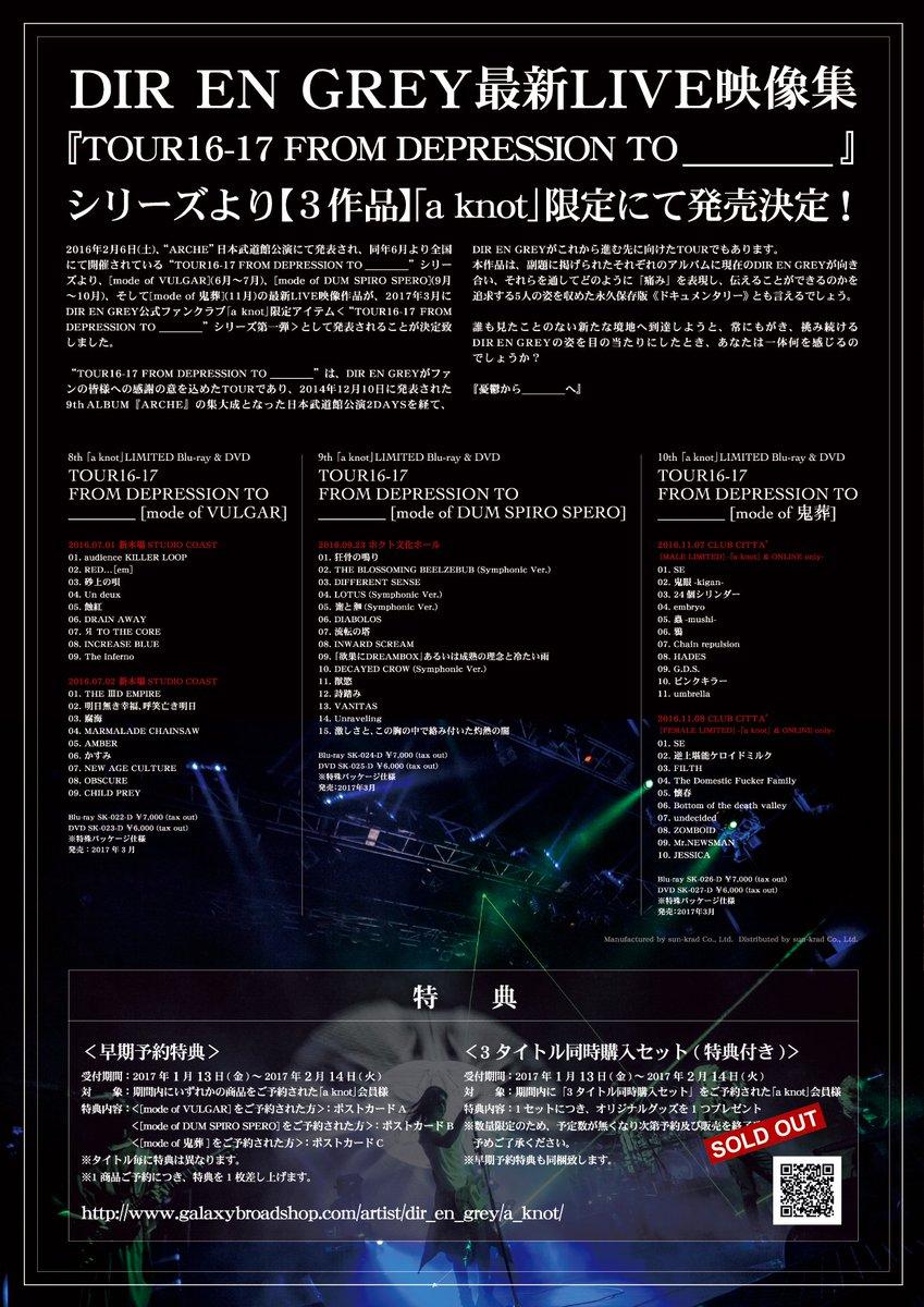 """【最新リリース情報】 ファンクラブ「a knot」限定最新LIVE Blu-ray & DVD<""""T…"""