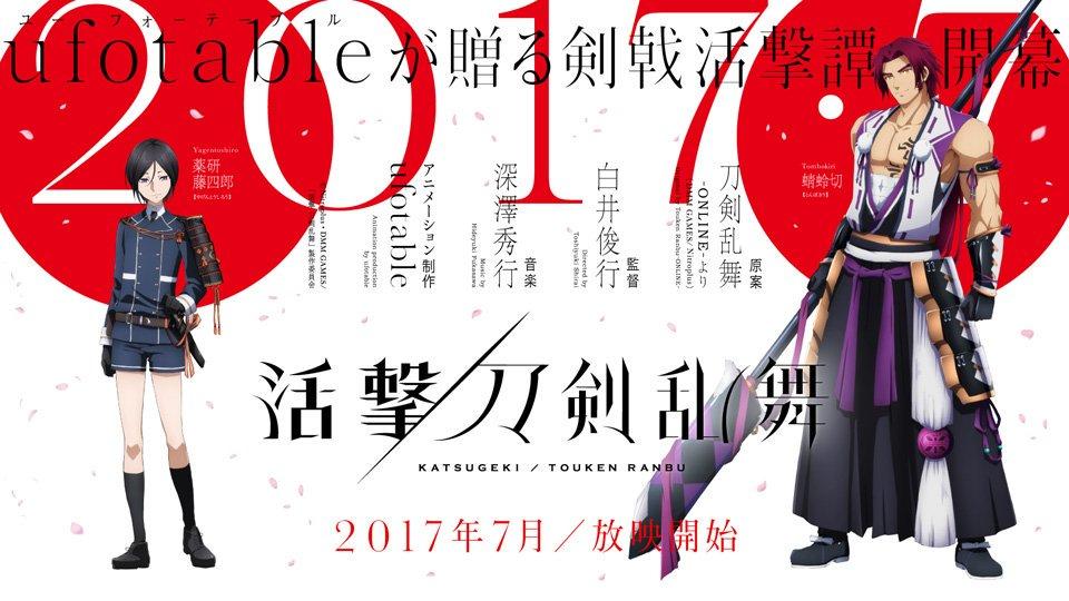 活撃 刀剣乱舞―公式サイトが更新されております。新宿にて掲載されていた大型ポスターのリサイズ版を、公…