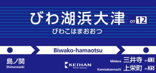 平成30年3月より、大津線4駅の駅名を変更します!  ①「浜大津 ⇒ びわ湖浜大津」  ②「別所 ⇒…