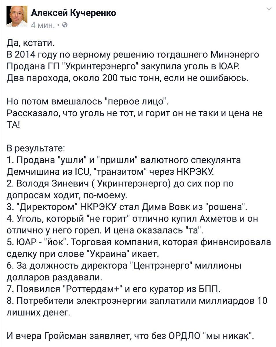 С начала февраля за водоснабжение на оккупированных территориях Луганщины уплачено 6,9 млн грн, - Министерство по вопросам временно оккупированных территорий - Цензор.НЕТ 2795
