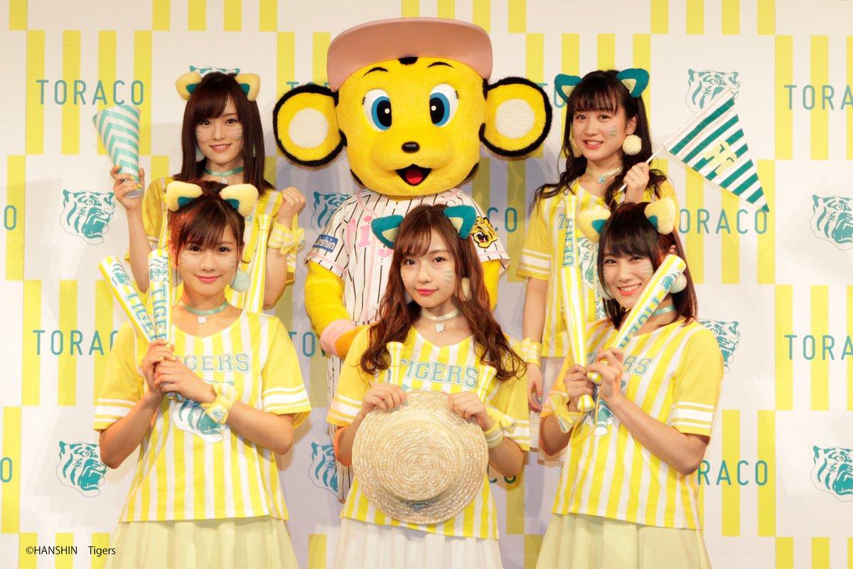 """オシャレにかわいくタイガースを応援する女の子""""TORACO""""のリーダーとして、今年も熱狂的ファンのN…"""