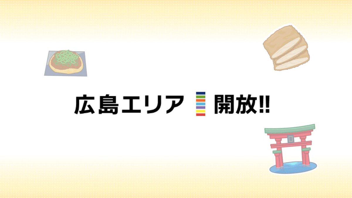 【イベント情報】1/25より開催中の『VISUAL BOARD TOUR』では、全国の広告展開に合わ…
