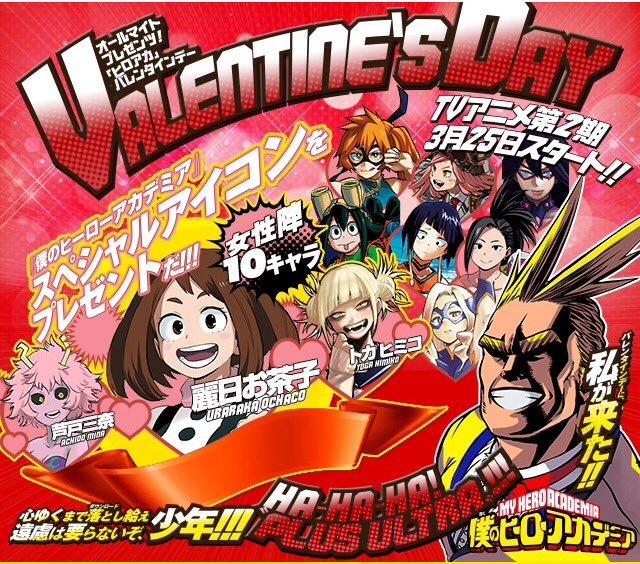 <僕のヒーローアカデミア バレンタイン特別企画>  14日のバレンタインデーを記念して、…