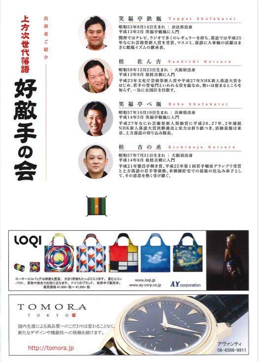 笑福亭べ瓶 12/24 16時~「ベベコレ2018 東京」@赤坂レッドシアター