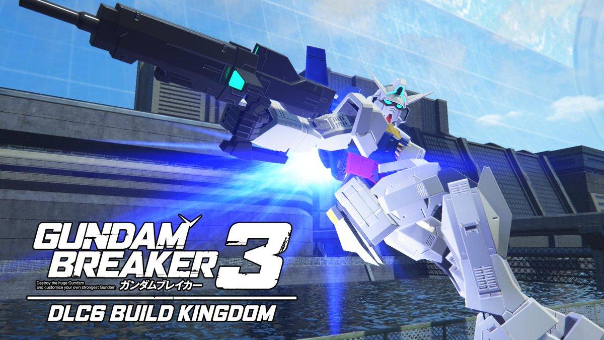 PS4/PS Vita「ガンダムブレイカー3」第6弾DLC「BUILD KINGDOM」は明日(2月…
