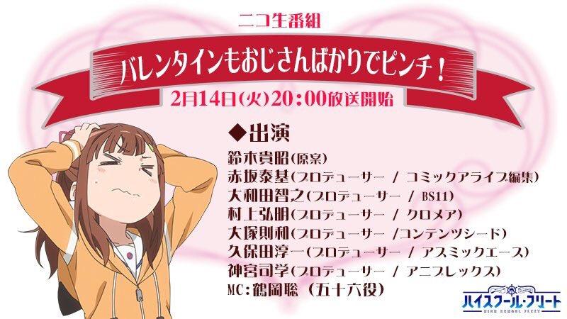 いよいよ明日20時よりニコ生番組「バレンタインもおじさんばかりでピンチ!」配信です。おじさん達からの…