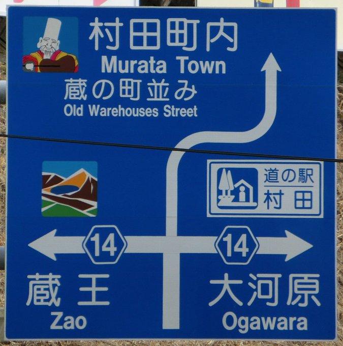 【宮城県】村田から大河原・角田方面へ広域農道があるので裏道として使えるか調べてみた