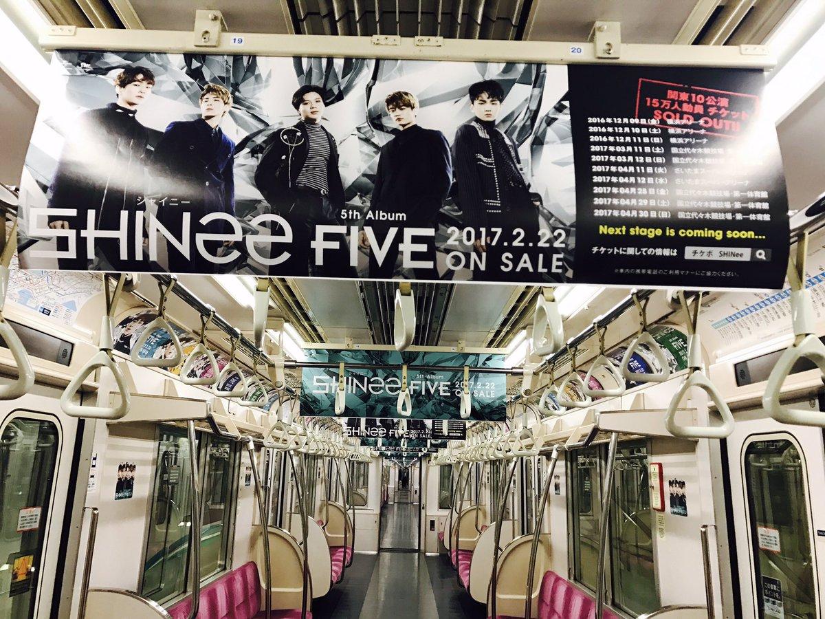 2/14から東京メトロ銀座線、丸ノ内線、東西線、南北線の4路線各1編成の車内広告、2/20からはJR…