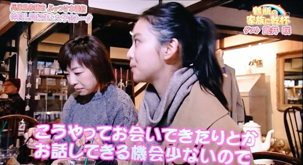 鶴瓶の家族に乾杯(武井咲)で紹介していた塩で出 …