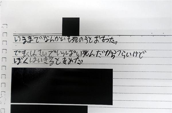 【原発避難先いじめ】「どうして、放置し続けたのか」 被害の男子生徒から横浜市長あての手紙全文 san…