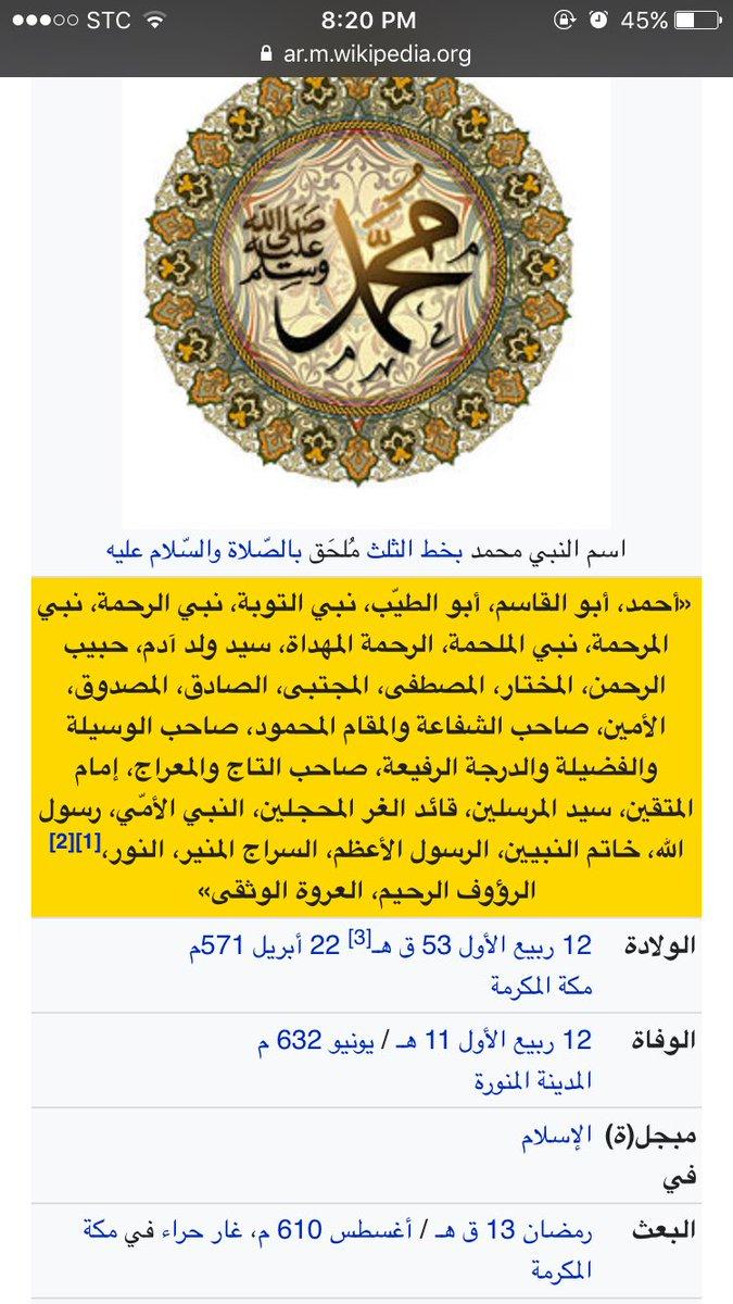Ghadah On Twitter تاريخ وفاة الرسول عام ١١ هجري تاريخ ولادة البخاري عام ١٩٤ هجري ١٨٣ سنه مفقوده بين الوفاة والولادة هل كان المسلمين خلالها كفار بدون البخاري Https T Co Rcalerl8qu