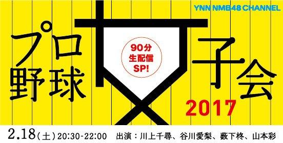 2/18(土)20:30 YNN「プロ野球女子会2017」90分生配信SP!出演:川上千尋、谷川愛梨…