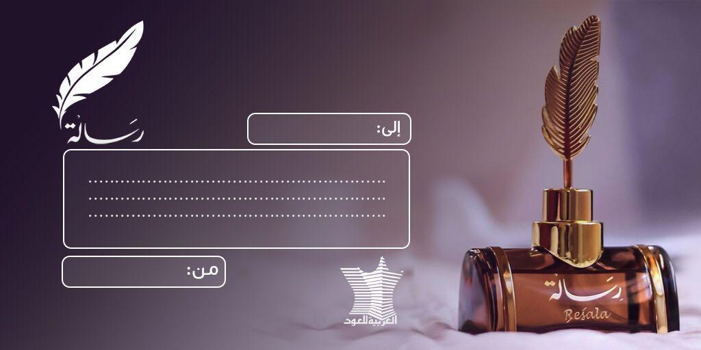 5c79b09c5 العربية للعود on Twitter: