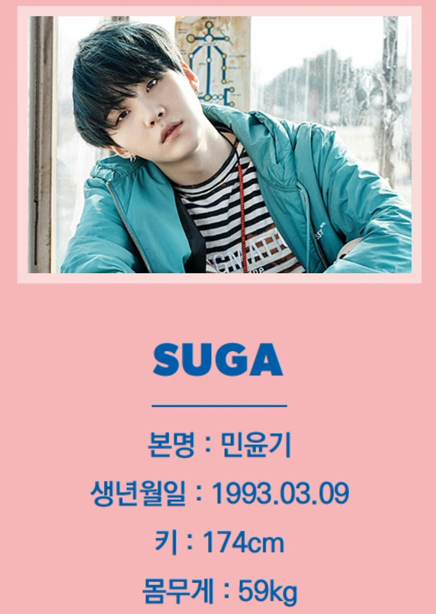 How tall is suga