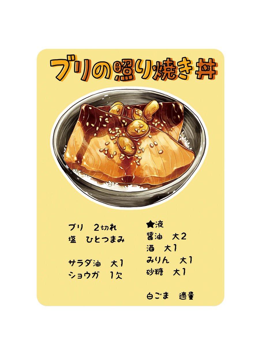 ド丼パ! 「ブリの照り焼き丼」  ブリの旬は2月まで! 脂がのった美味しいブリを米の上にのせる!  …