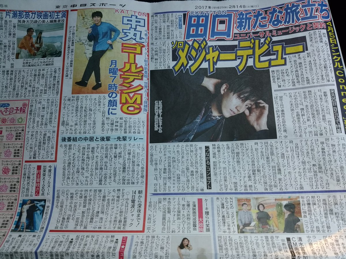 田口くん中丸くんの記事並びは、東京中日スポーツでした。記事がデカい(*^^*)