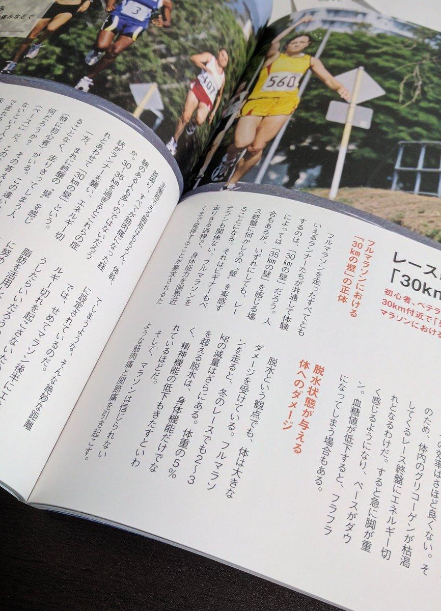 東京マラソン近づいてきました。  運動は好きなんですが実は長距離走るのが初めてだということ、両膝とも…