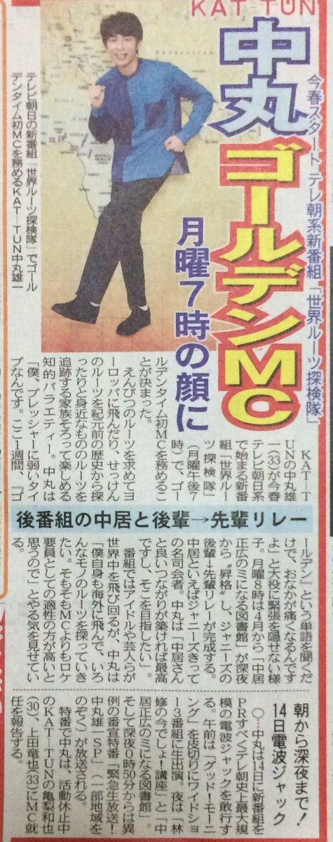KAT-TUN 中丸雄一 今春スタート テレ朝系新番組 「世界ルーツ探検隊」  新番組をPRすべく1…