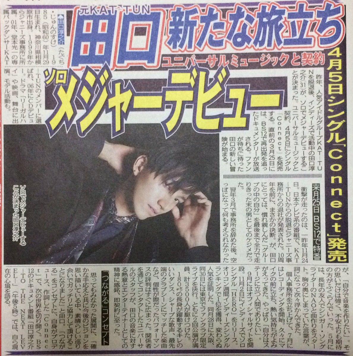 元KAT-TUN 田口淳之介 4/5にシングル「Connect」発売 ソロでメジャーデビュー  3/…