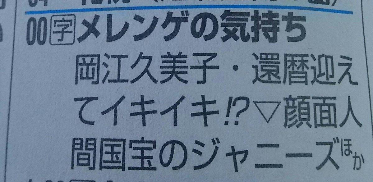 2月25日(土)「メレンゲの気持ち」に勝利くんきた!!!