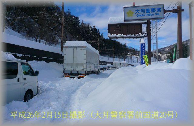【2月14日】3年前、平成26年のバレンタインデー▶山梨に豪雪があった日です▶もしも今、ライフライン…