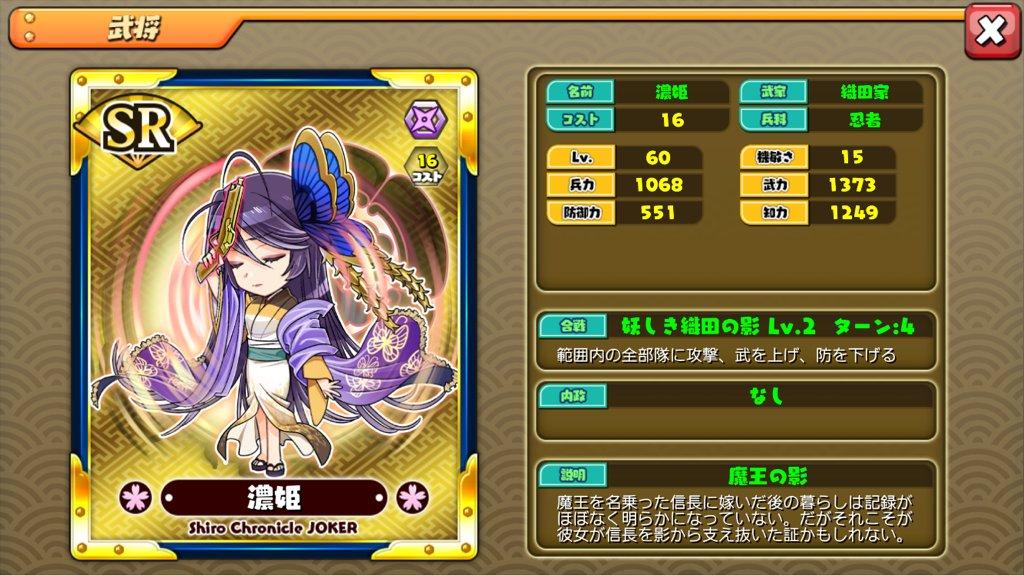 濃姫 [SR]