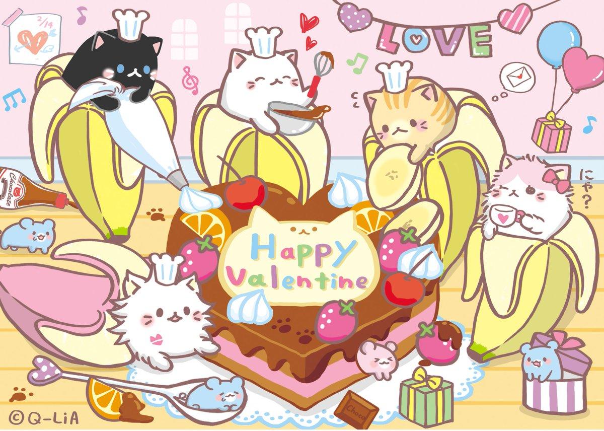 2月14日はバレンタインデー!!ばなにゃ達は一生懸命チョコケーキを作っているようです #ばなにゃ  …