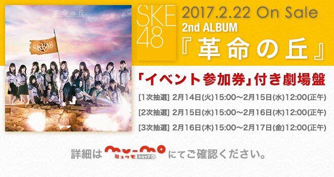 【ご案内】 SKE48 2ndアルバム「#革命の丘」劇場盤(イベント参加券付き)の抽選販売がスタート…