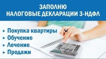 Заявление на возврат налога на доходы физического лица тюмень