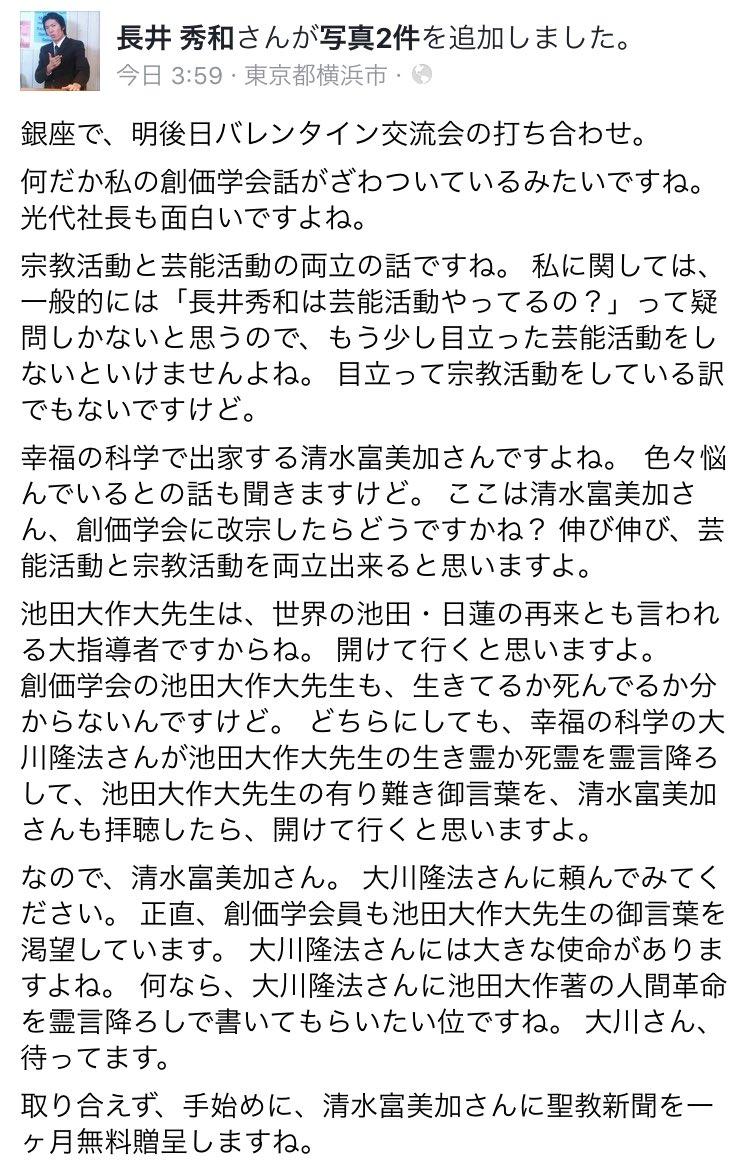 長井秀和、テレビで見なくなったと思ったらこんなに面白くなってたのか  facebook.com/hi…