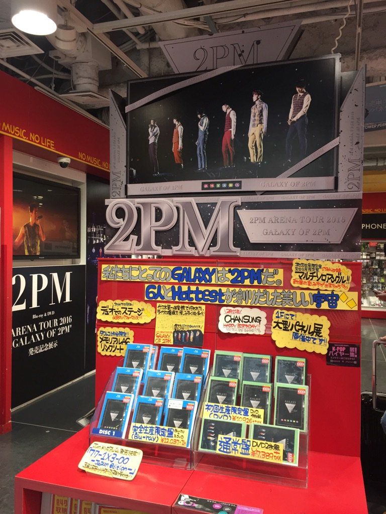 "入荷しました!【 #2PM 】『2PM ARENA TOUR 2016 ""GALAXY O…"