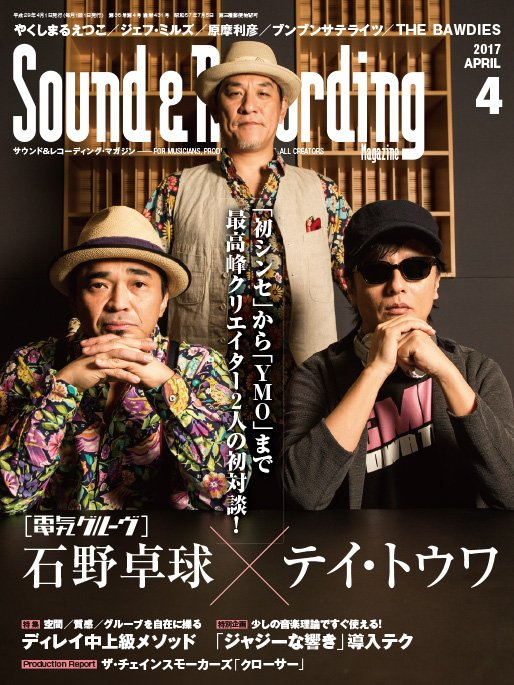 2/25発売の「Sound & Recording Magazine 2017年4月号」の巻頭特集で…