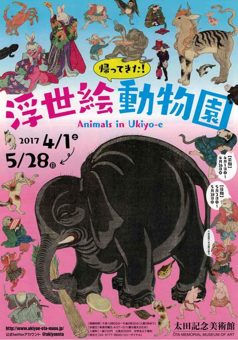 太田記念美術館で4-5月開催の「浮世絵動物園」展のちらしです。愉快でかわいい、ときに奇妙な動物たちが…