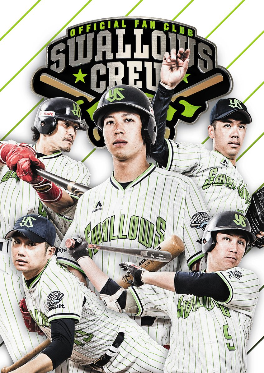 【2017 Swallows CREW DAY日程】 4月22日(土)& 23日(日)広島戦 5月2…