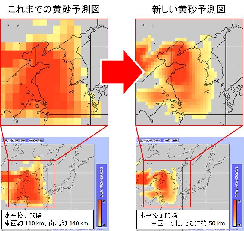 【報道発表】(H29.2.14)平成29年2月22日(水)から、黄砂の予測精度が向上するとともに、黄…
