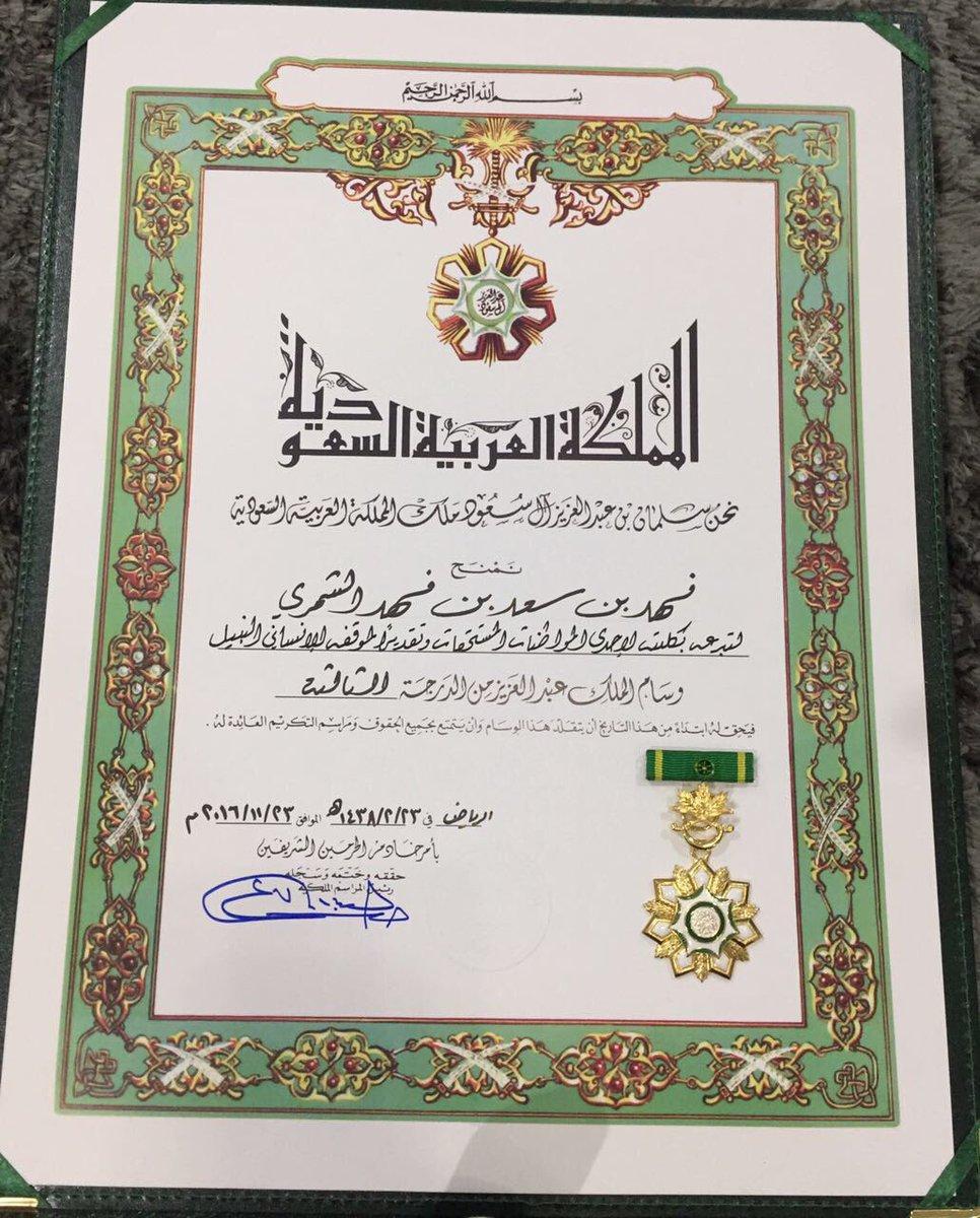 وسام الملك عبدالعزيز الدرجة الثالثة