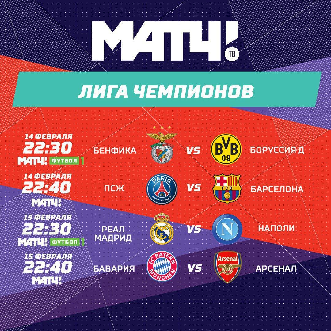 liga-chempionov
