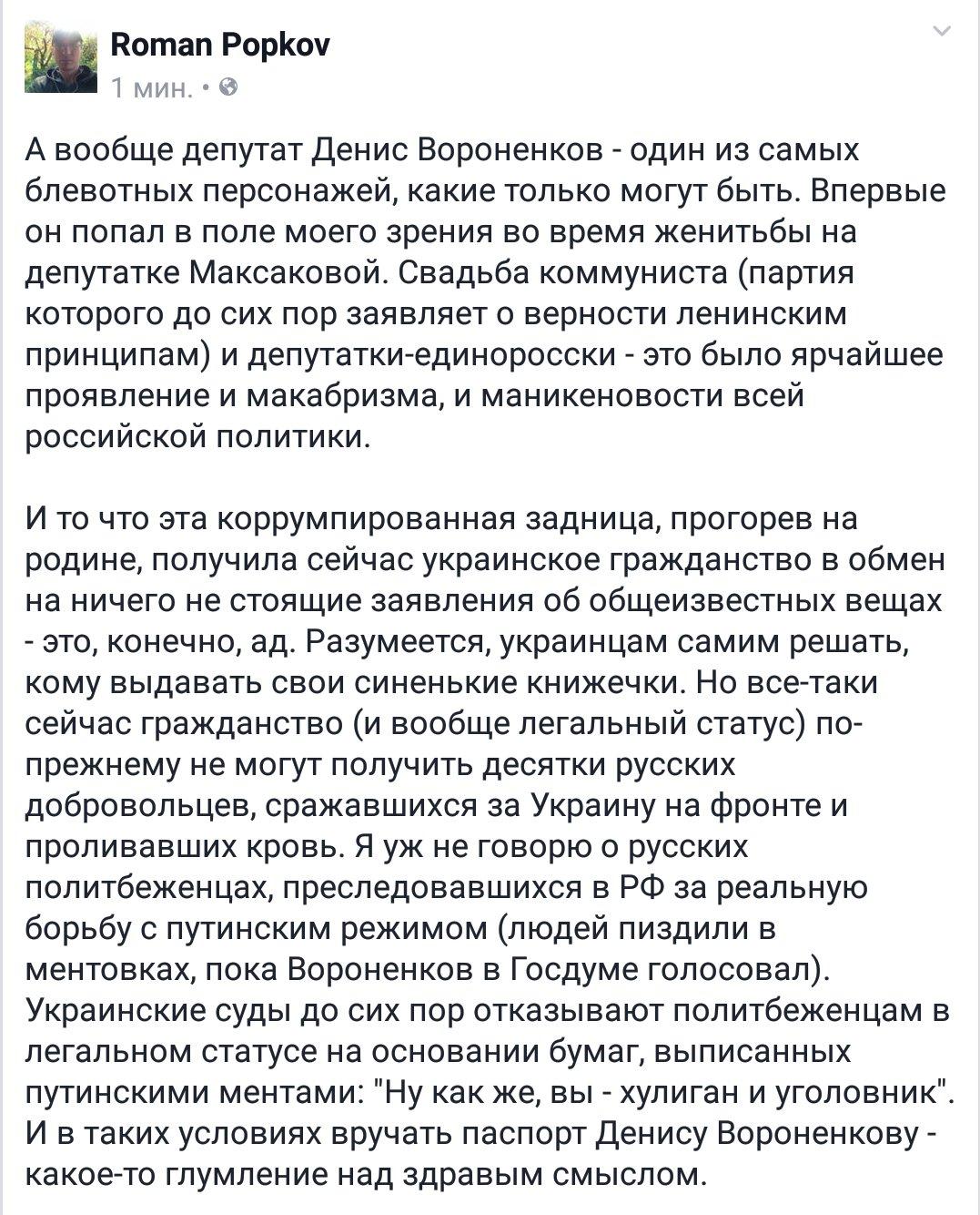 """""""Я думаю, что Россия потеряет еще много известных людей"""", - экс-депутат Госдумы Вороненков - Цензор.НЕТ 9461"""