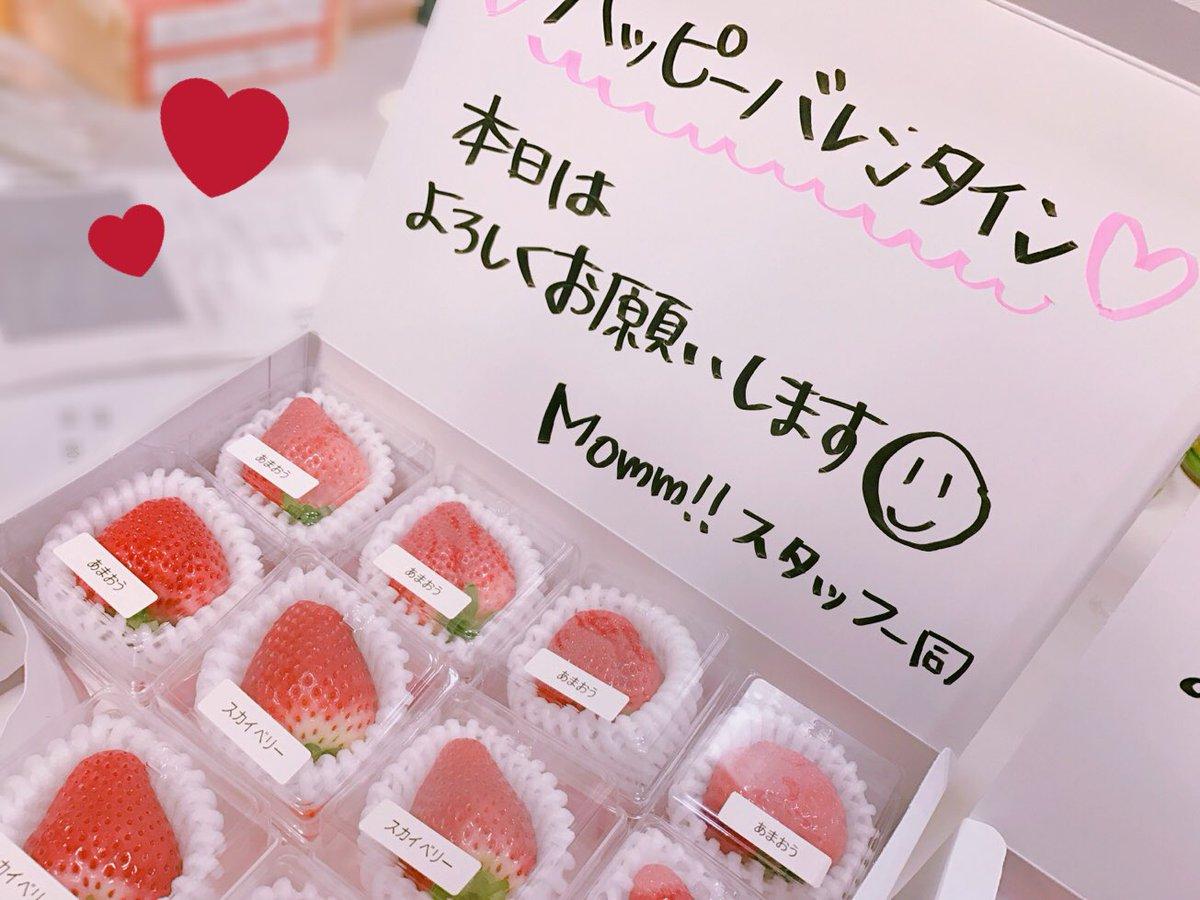 Mommさんからのバレンタイン!ありがとうございます🍓♡