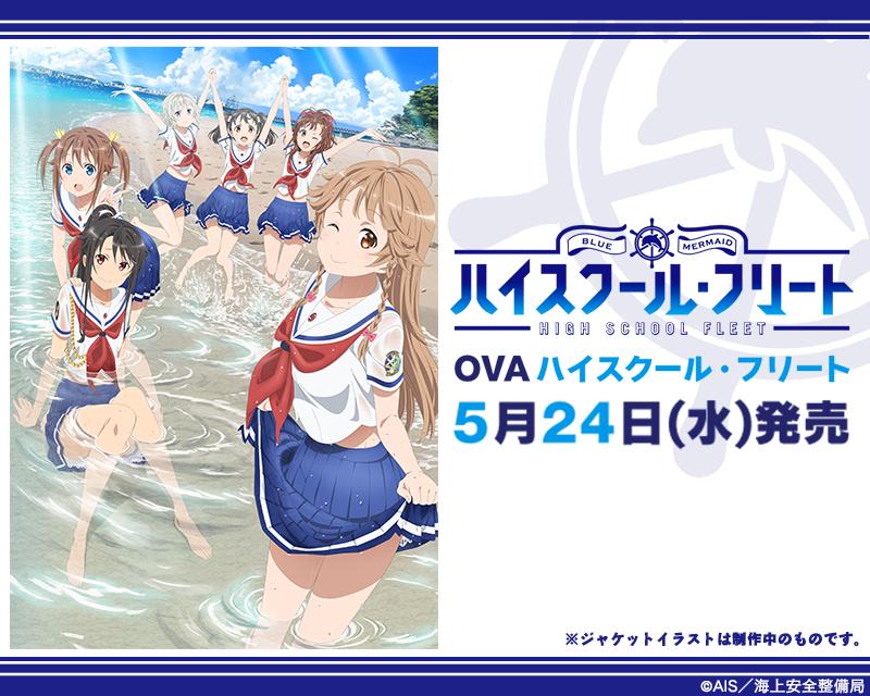ハイスクール・フリート完全新作OVA、5月24日(水) 発売!hai-furi.com/bd-dvd…
