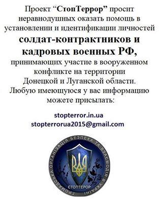 Суды вынесли обвинительные приговоры 13 лицам за ведение сепаратистских групп в соцсетях в 2016 году, - СБУ - Цензор.НЕТ 227