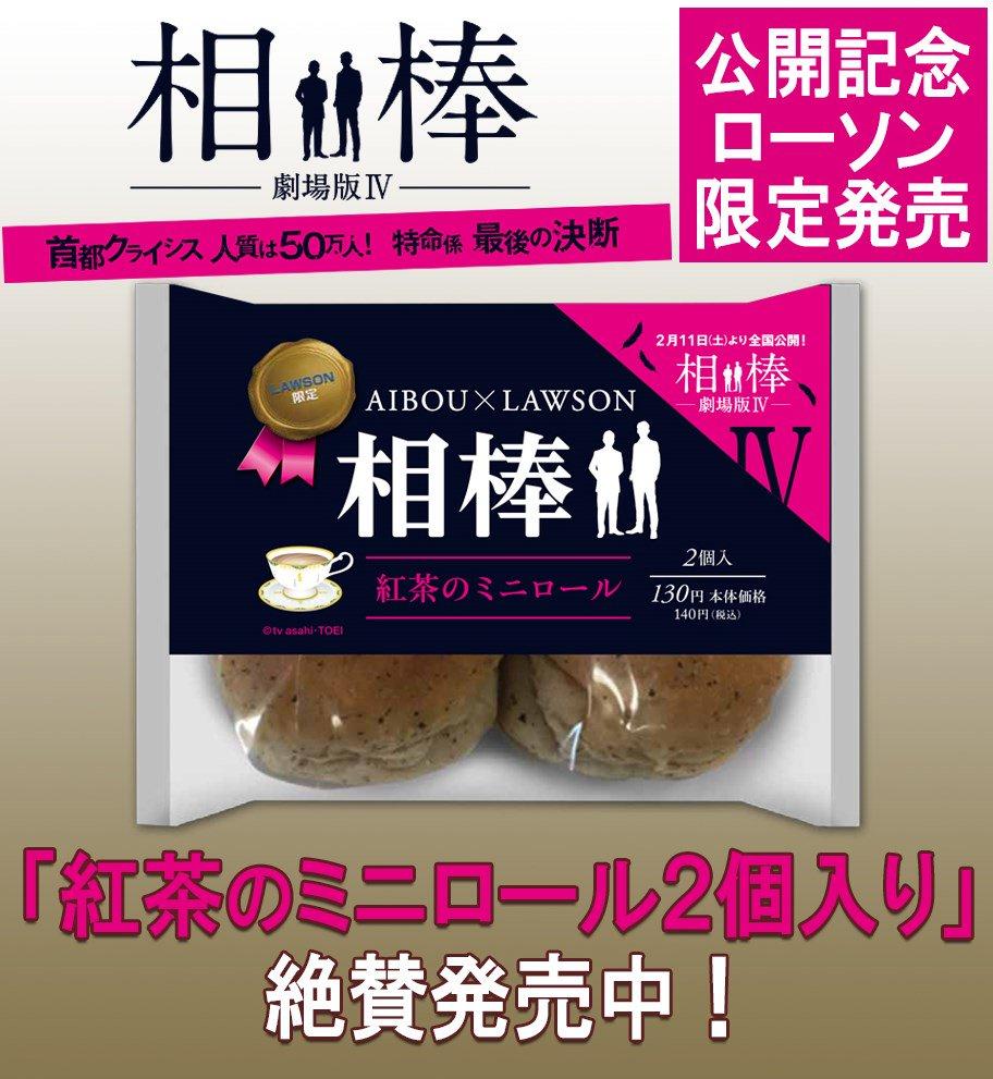 「相棒-劇場版IV-」大ヒット公開記念!  相棒パン復活!! 今回は「紅茶のミニロール2個入り」! …