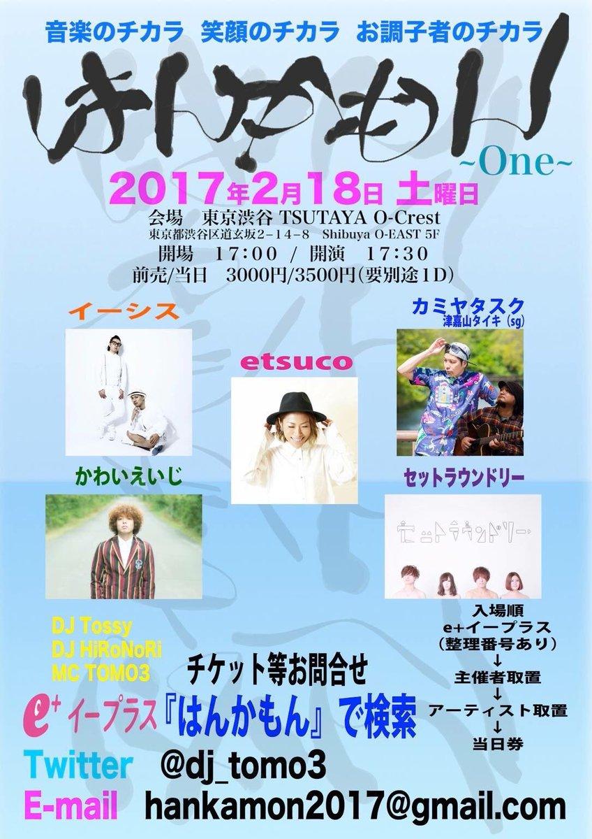 """かわいえいじ on twitter: """"2/18は渋谷o-crestでライブします! タイトル"""