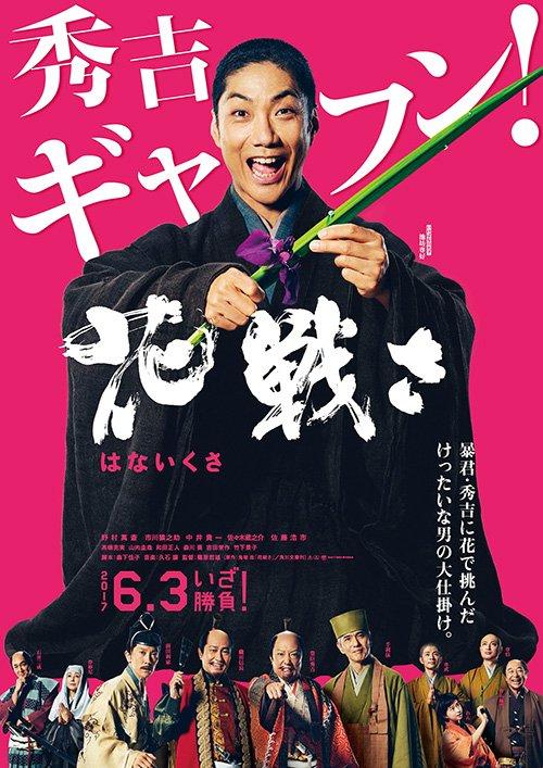【動画】映画『花戦さ』伝説の華道家・池坊専好を巡る歴史ドラマ - 音楽・久石譲、日本映画界の雄が集結…